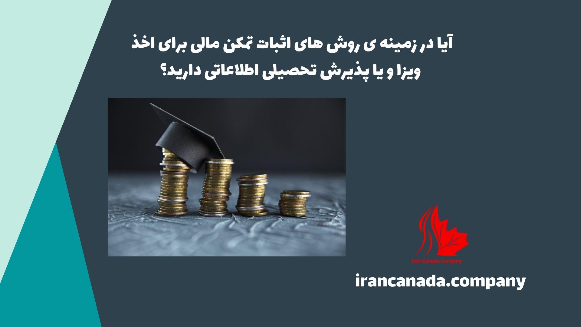 آیا در زمینه ی روش های اثبات تمکن مالی برای اخذ ویزا و یا پذیرش تحصیلی اطلاعاتی دارید؟