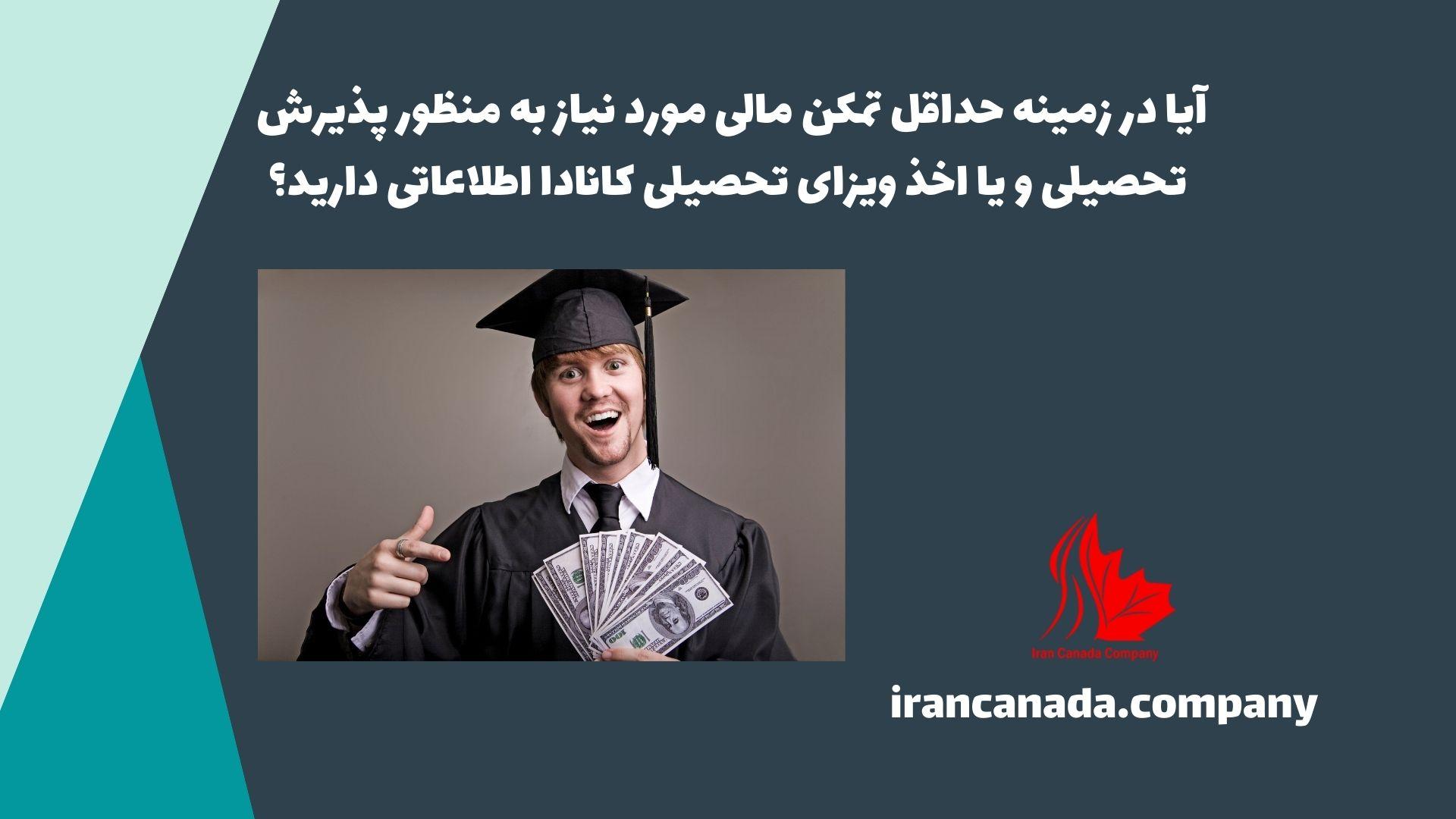 آیا در زمینه حداقل تمکن مالی مورد نیاز به منظور پذیرش تحصیلی و یا اخذ ویزای تحصیلی کانادا اطلاعاتی دارید؟