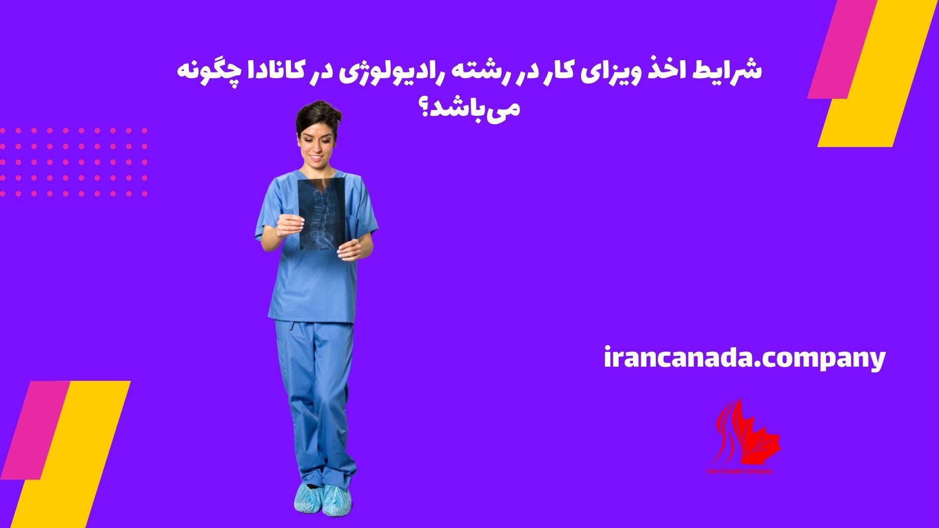 شرایط اخذ ویزای کار در رشته رادیولوژی در کانادا چگونه میباشد؟