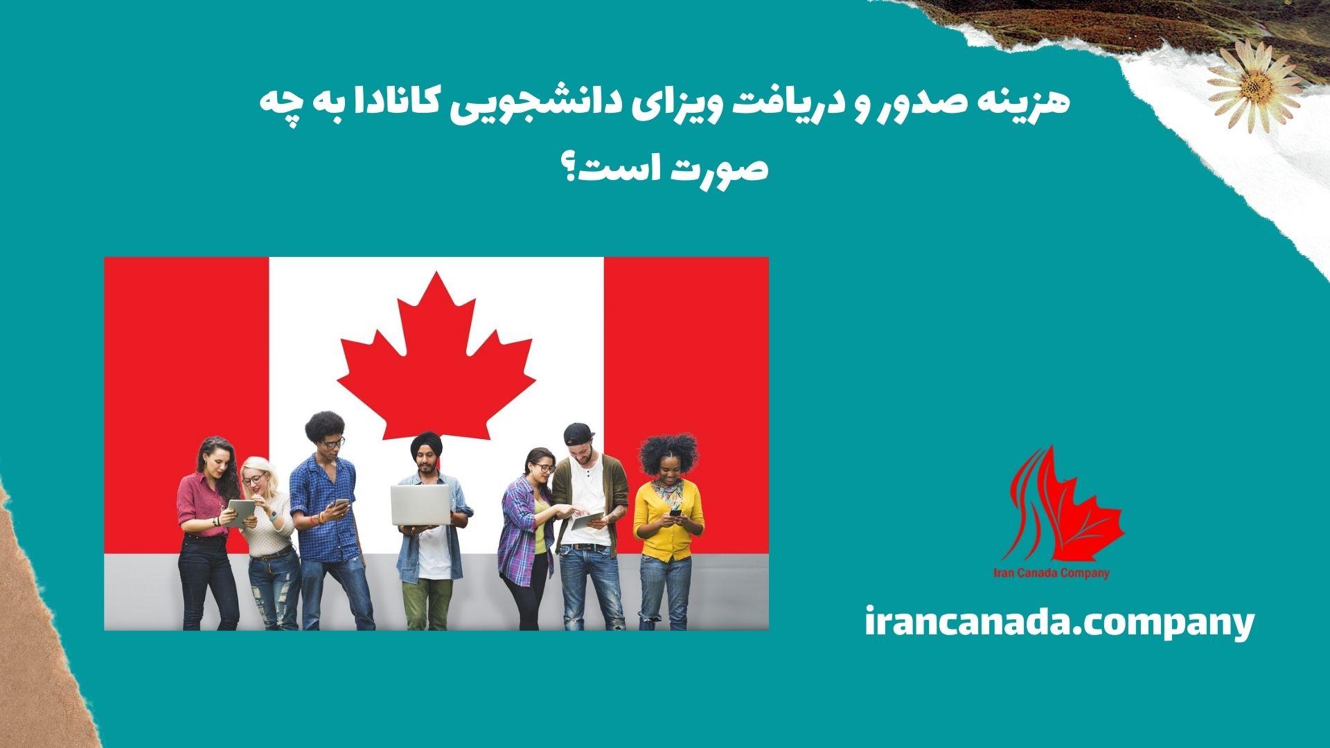 هزینه صدور و دریافت ویزای دانشجویی کانادا به چه صورت است؟
