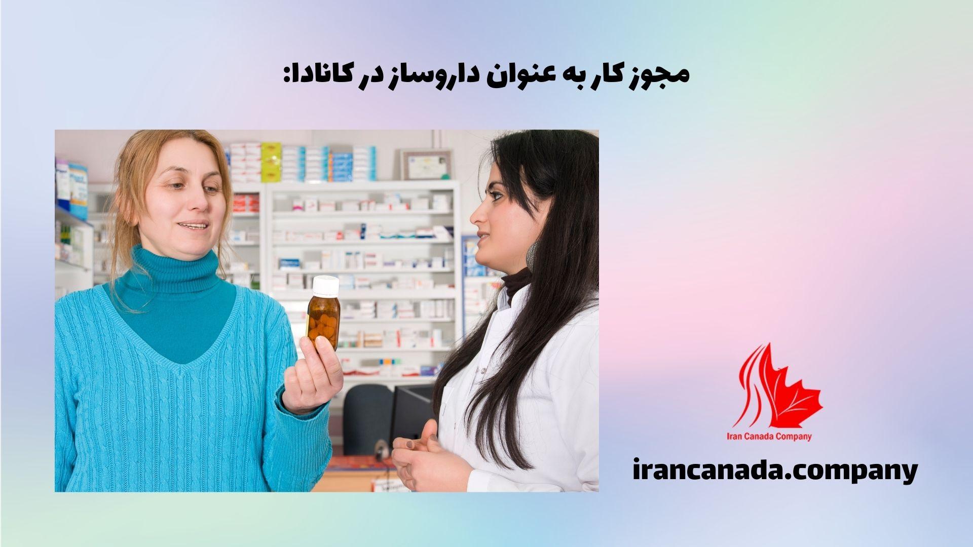 مجوز کار به عنوان داروساز در کانادا
