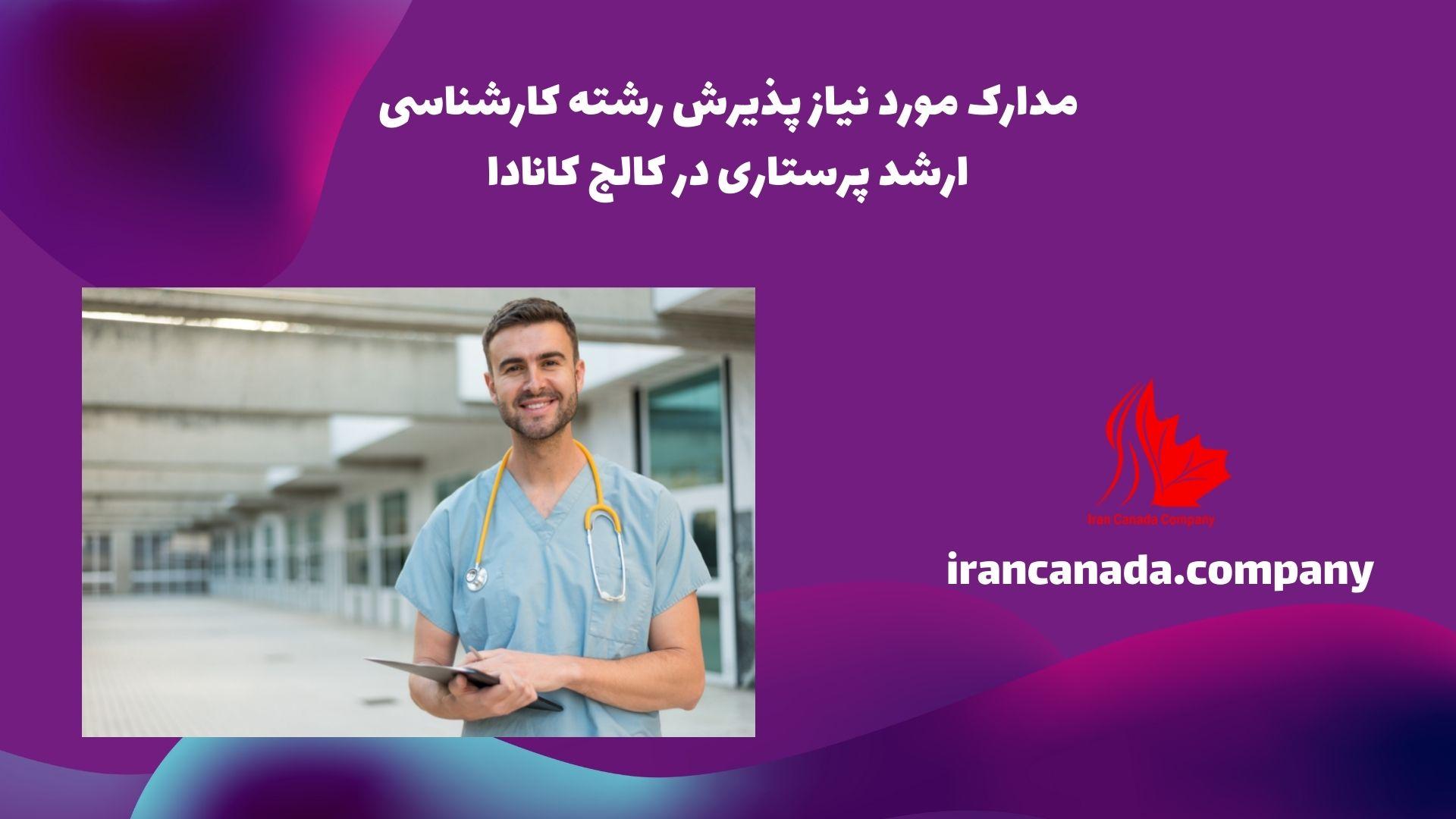 مدارک مورد نیاز پذیرش رشته کارشناسی ارشد پرستاری در کالج کانادا