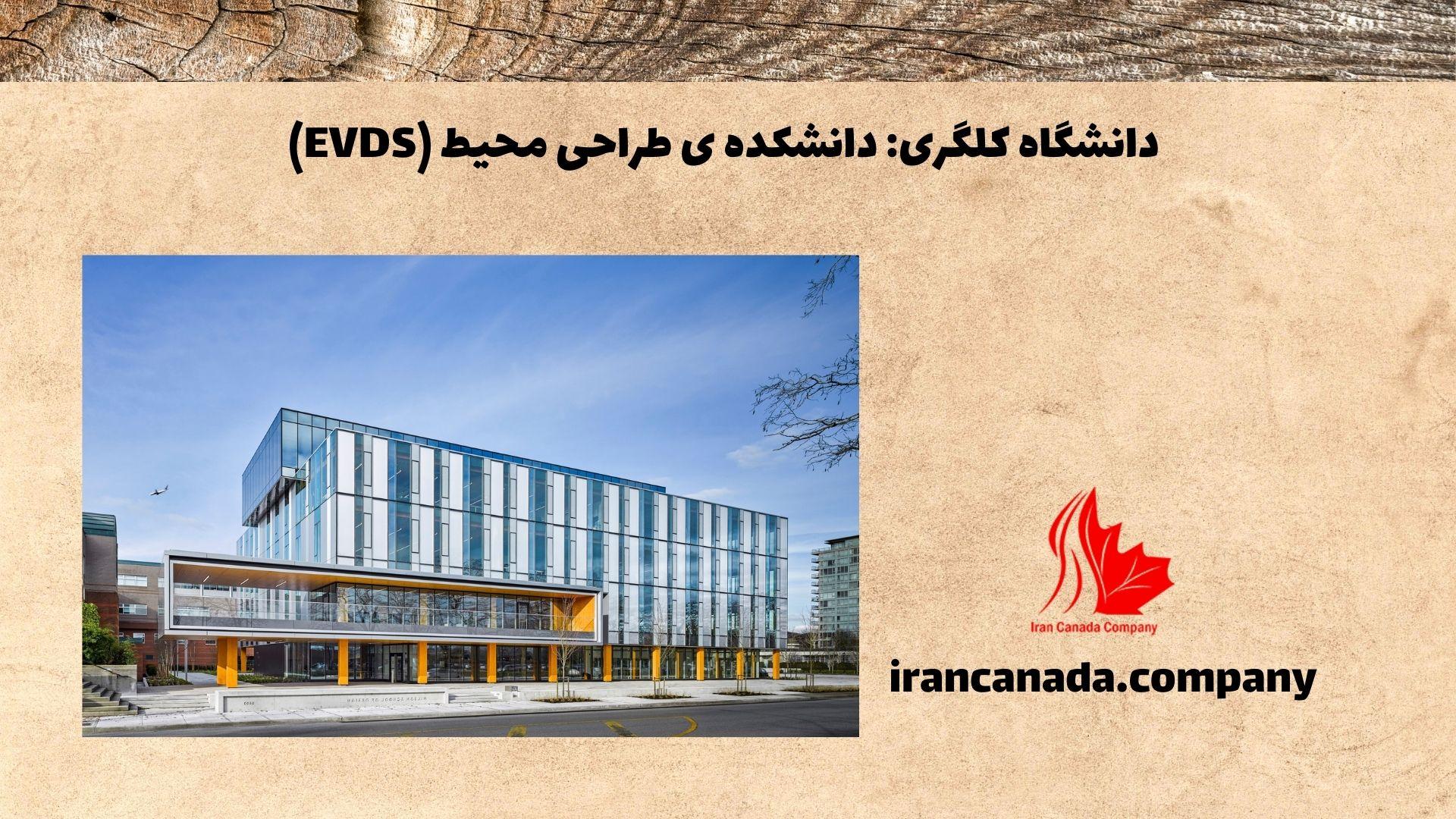 دانشگاه کلگری: دانشکده ی طراحی محیط (EVDS)