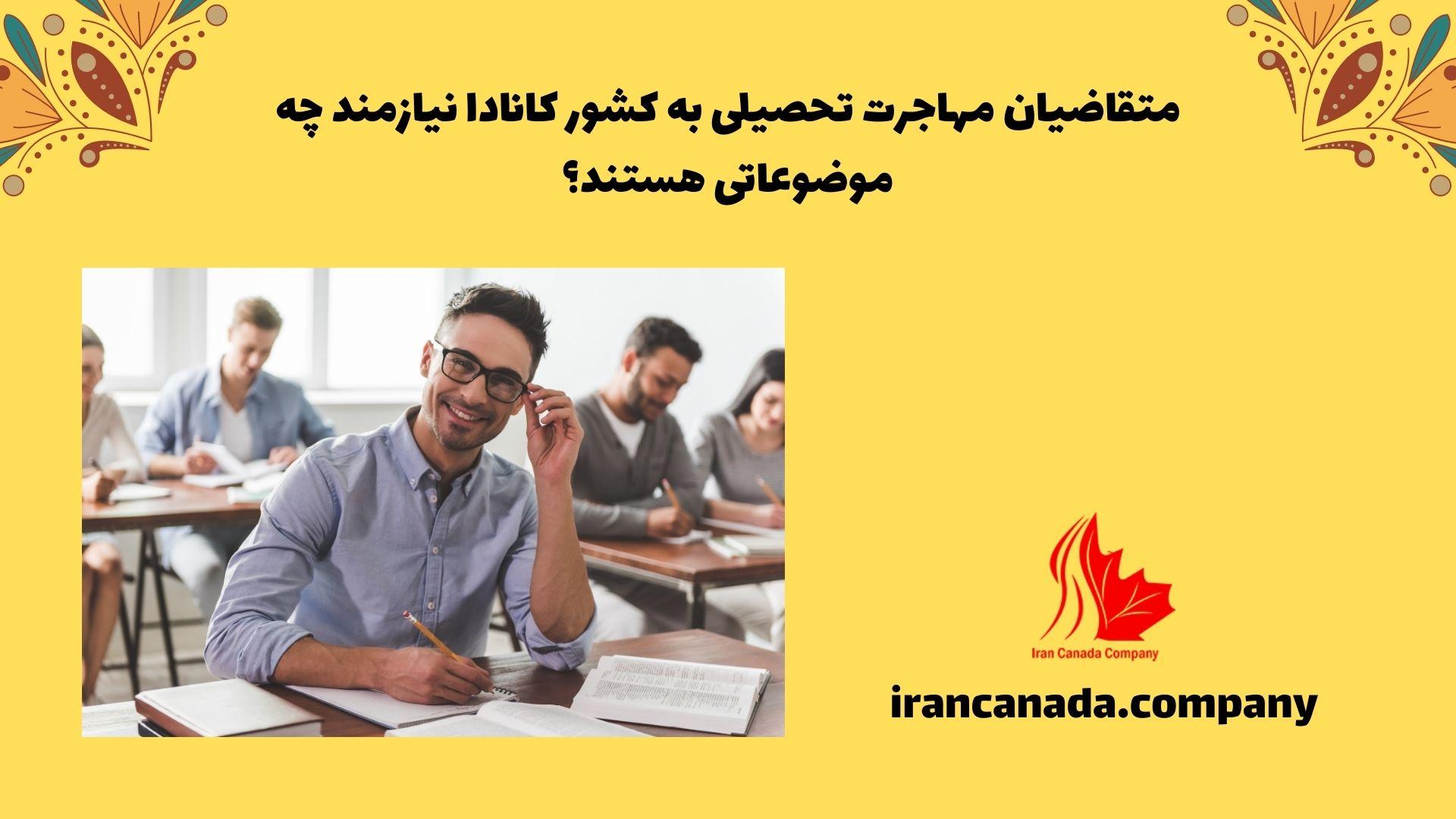 متقاضیان مهاجرت تحصیلی به کشور کانادا نیازمند چه موضوعاتی هستند؟