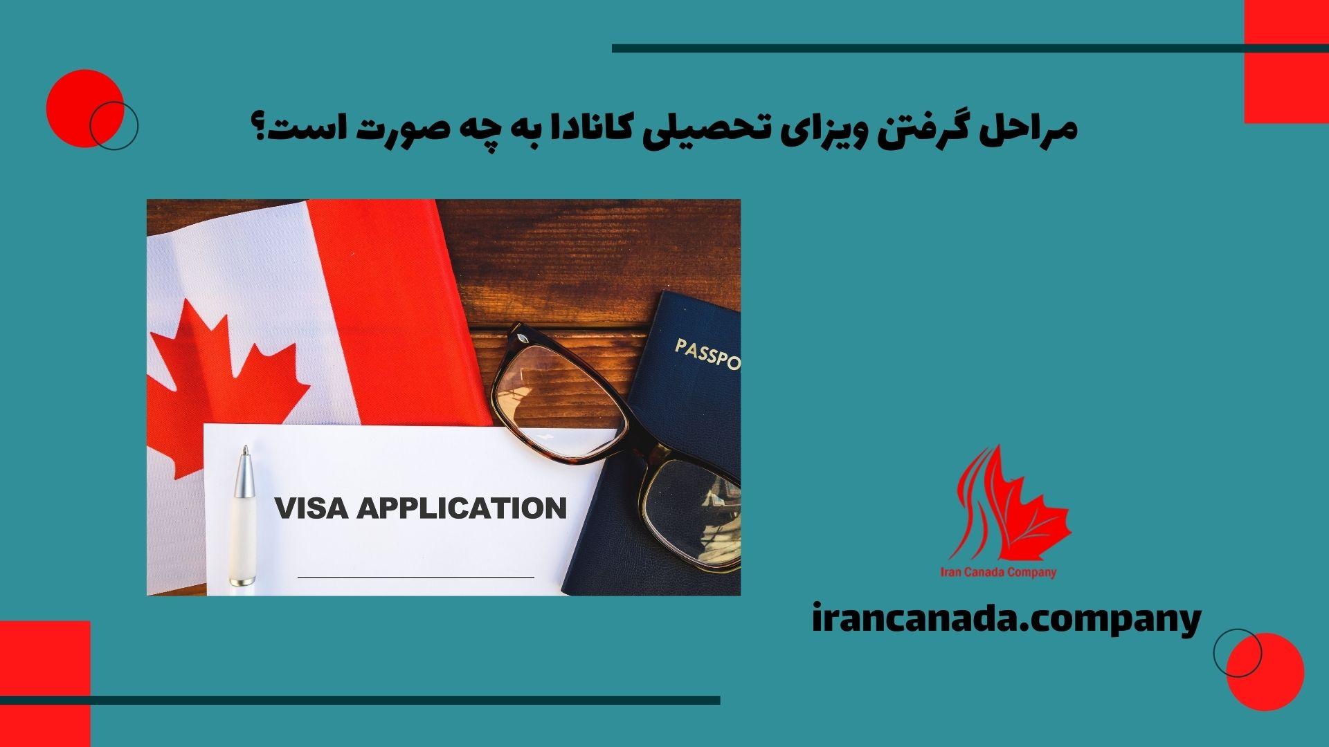 مراحل گرفتن ویزای تحصیلی کانادا به چه صورت است؟