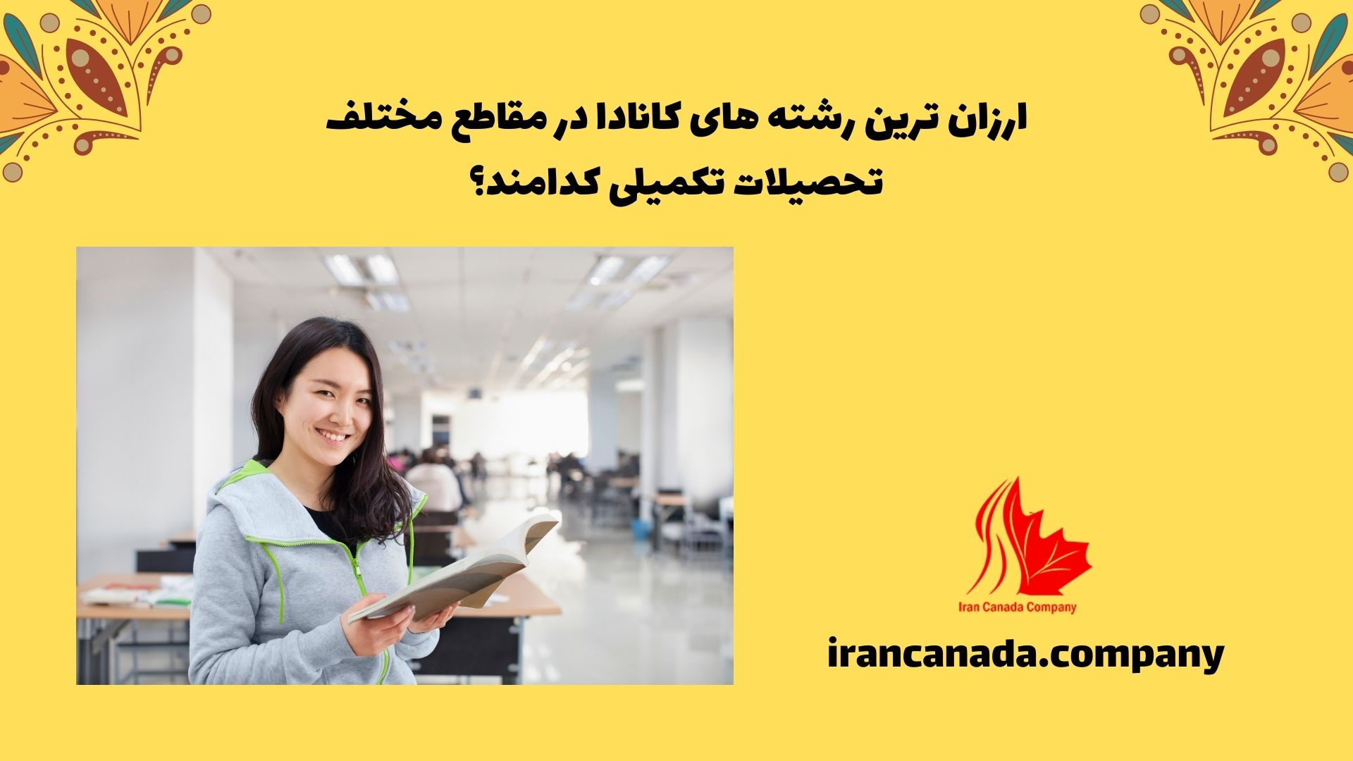 ارزان ترین رشته های کانادا در مقاطع مختلف تحصیلات تکمیلی کدامند؟