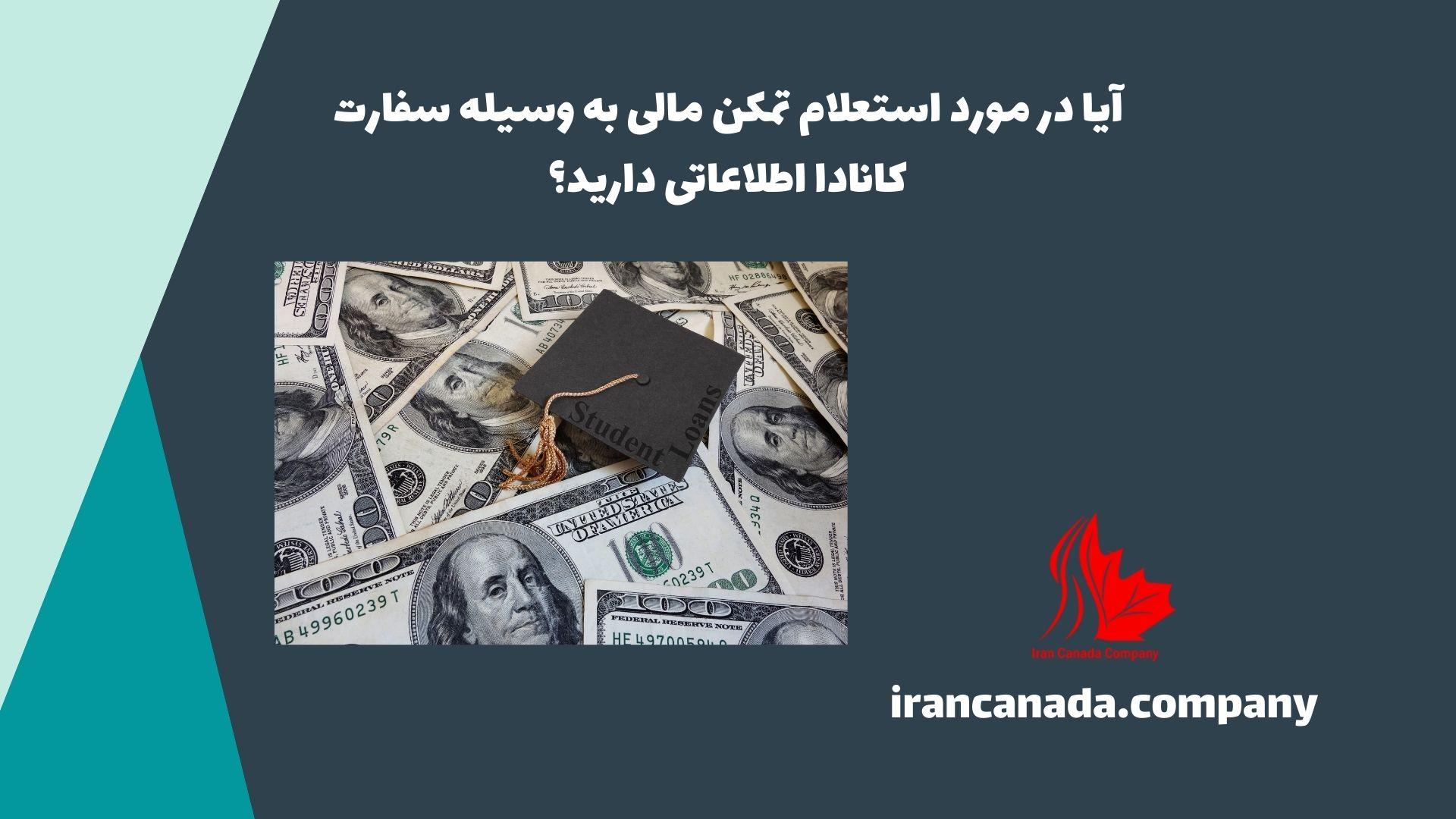 آیا در مورد استعلام تمکن مالی به وسیله سفارت کانادا اطلاعاتی دارید؟