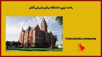 راحت ترین دانشگاه برای پذیرش آلمان