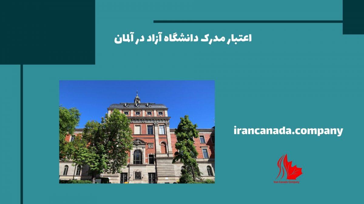 اعتبار مدرک دانشگاه آزاد در آلمان
