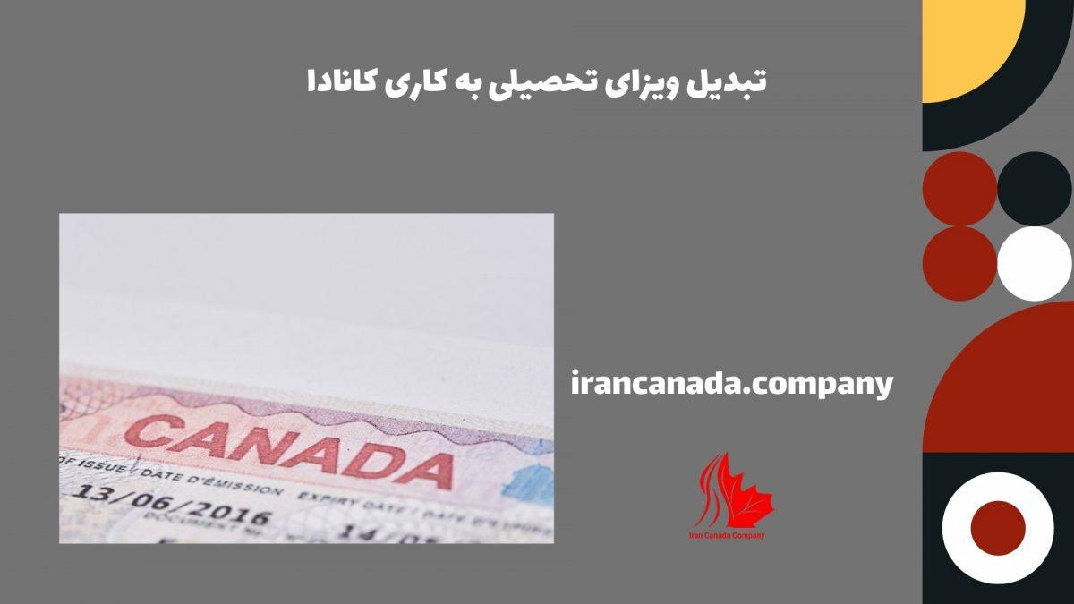 تبدیل ویزای تحصیلی به کاری کانادا