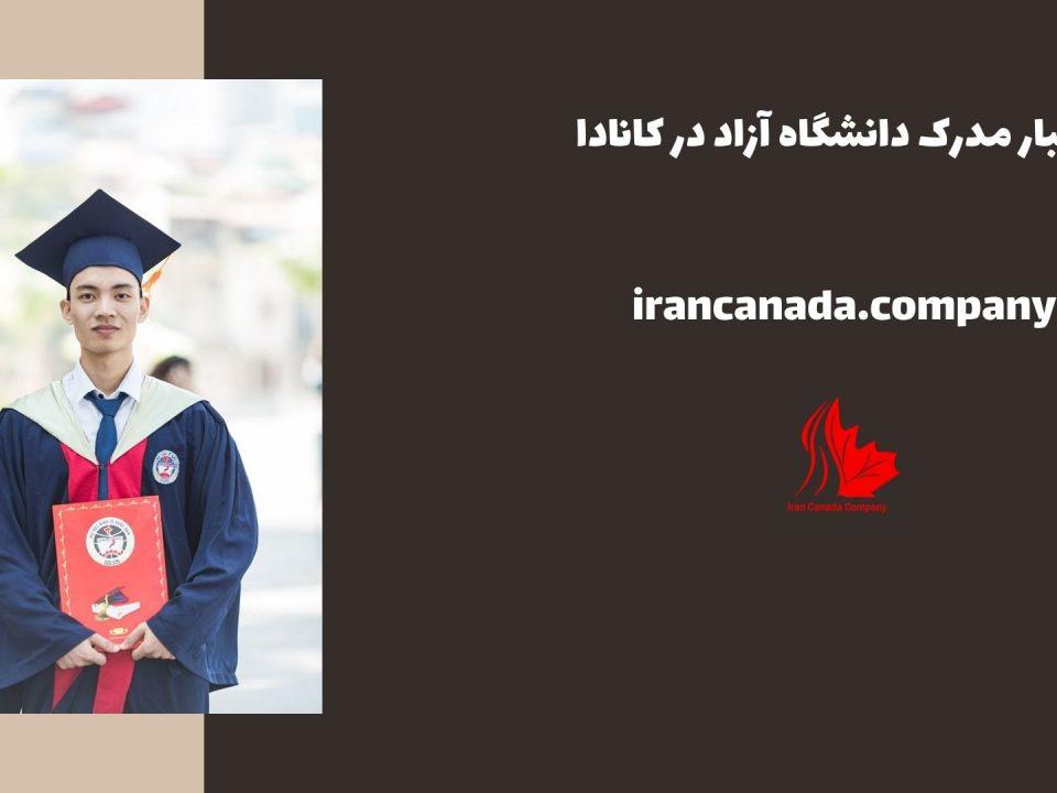 اعتبار مدرک دانشگاه آزاد در کانادا
