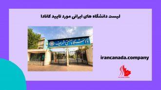 لیست دانشگاه های ایرانی مورد تایید کانادا