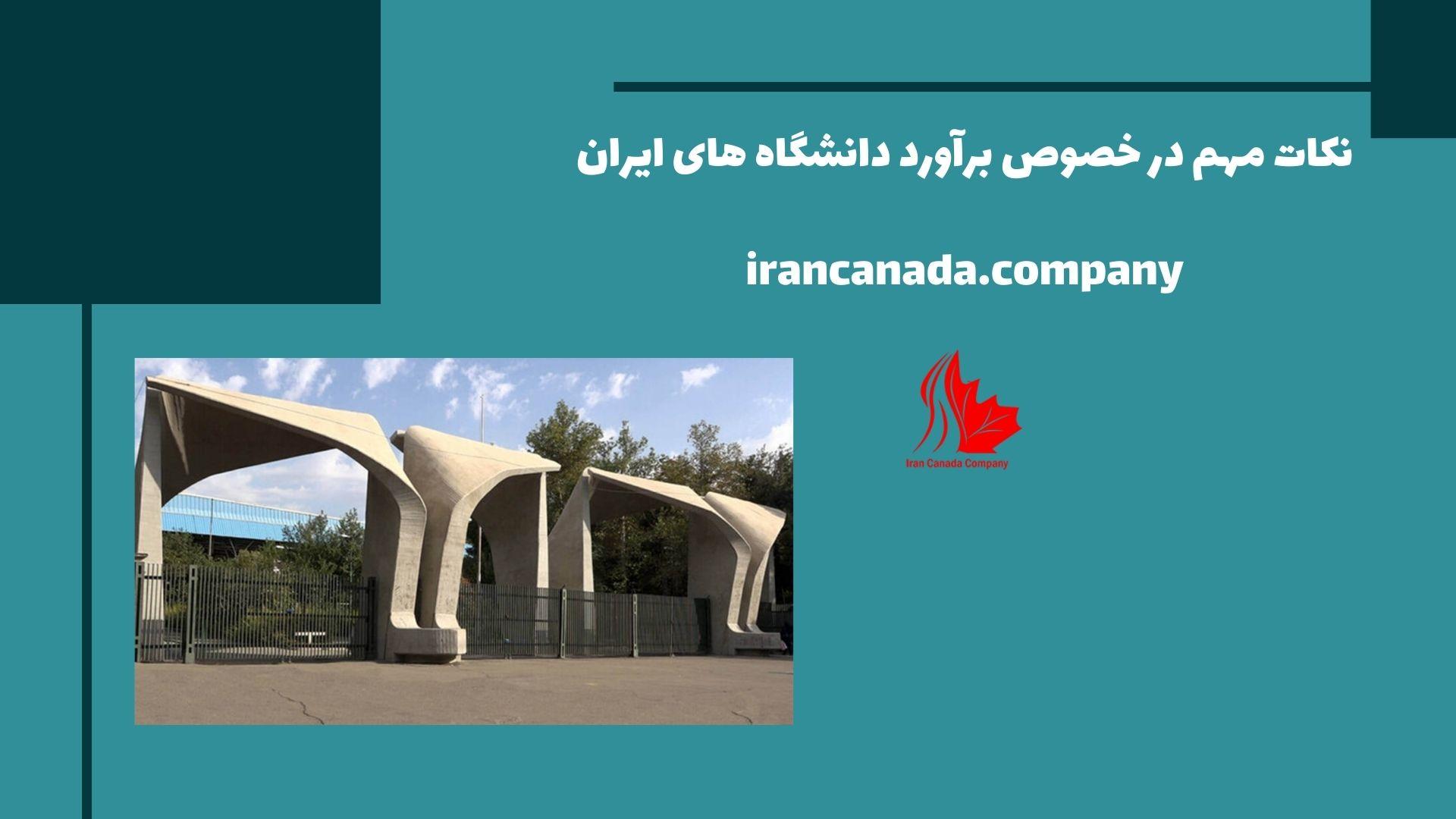 نکات مهم در خصوص برآورد دانشگاه های ایران