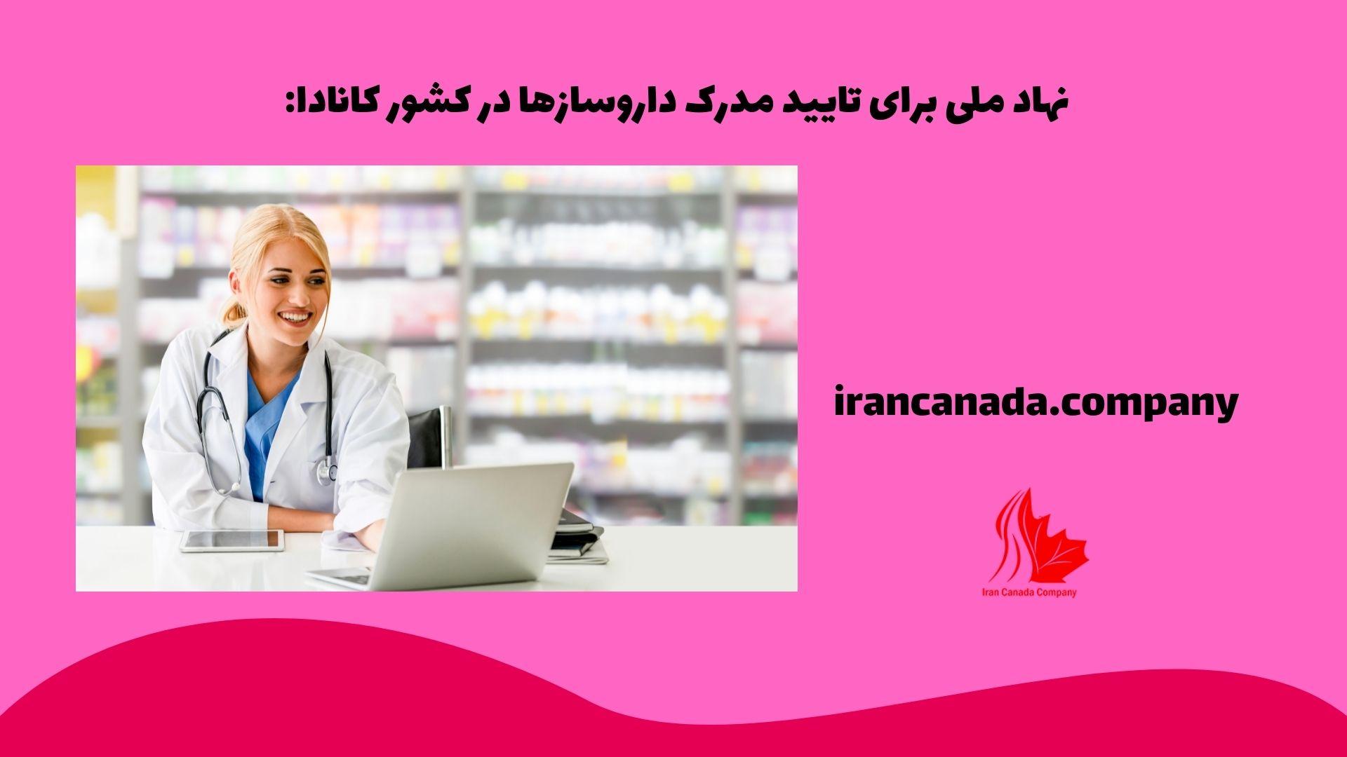 نهاد ملی برای تایید مدرک داروسازها در کشور کانادا