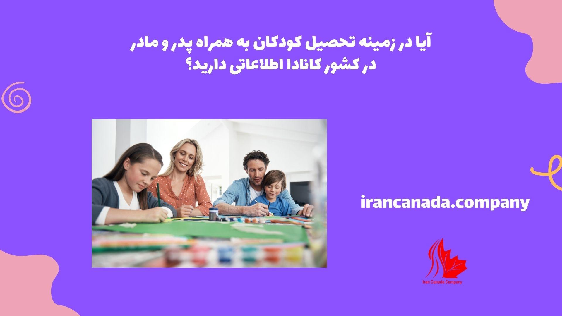 آیا در زمینه تحصیل کودکان به همراه پدر و مادر در کشور کانادا اطلاعاتی دارید؟