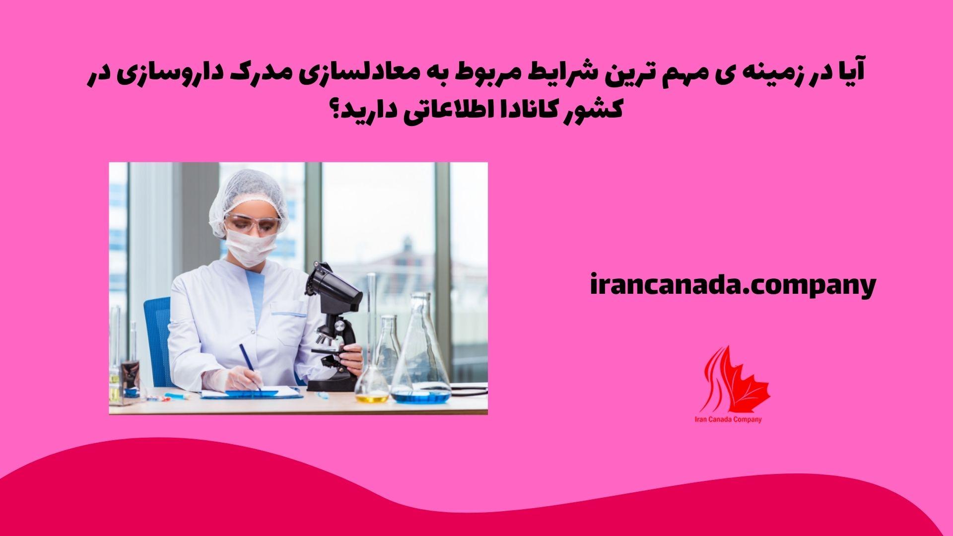 آیا در زمینه ی مهم ترین شرایط مربوط به معادلسازی مدرک داروسازی در کشور کانادا اطلاعاتی دارید؟