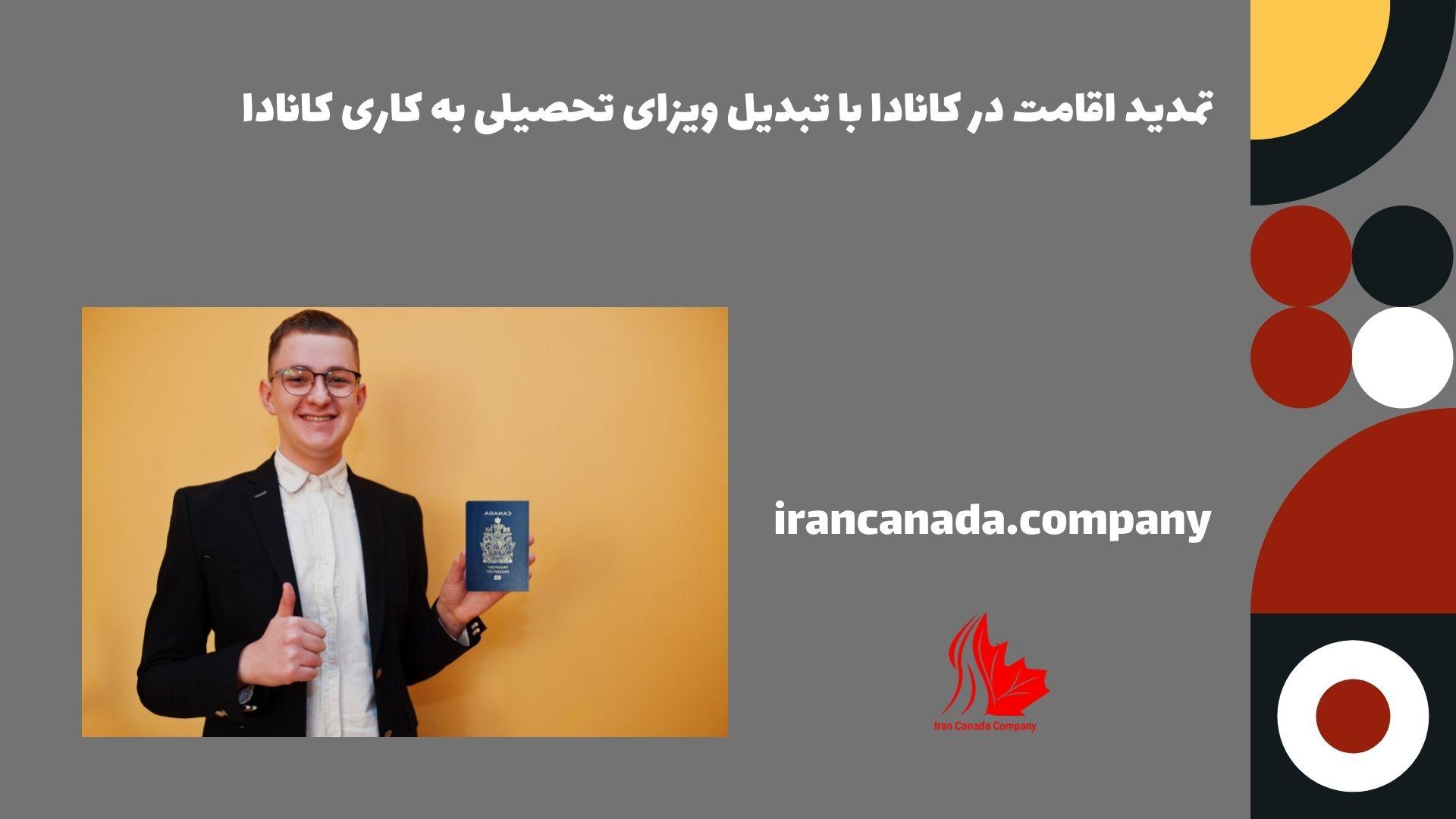 تمدید اقامت در کانادا با تبدیل ویزای تحصیلی به کاری کانادا