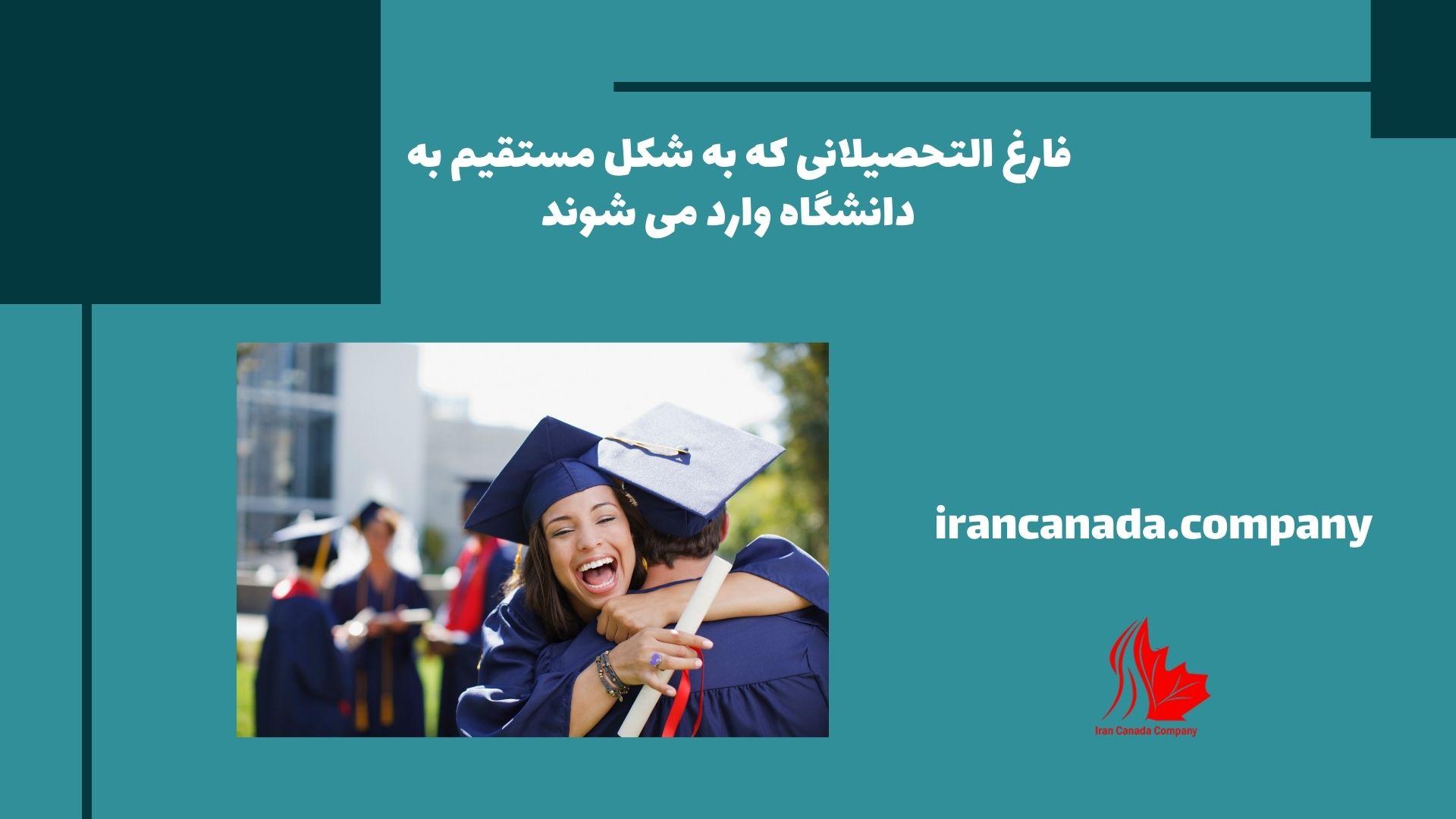 فارغ التحصیلانی که به شکل مستقیم به دانشگاه وارد می شوند