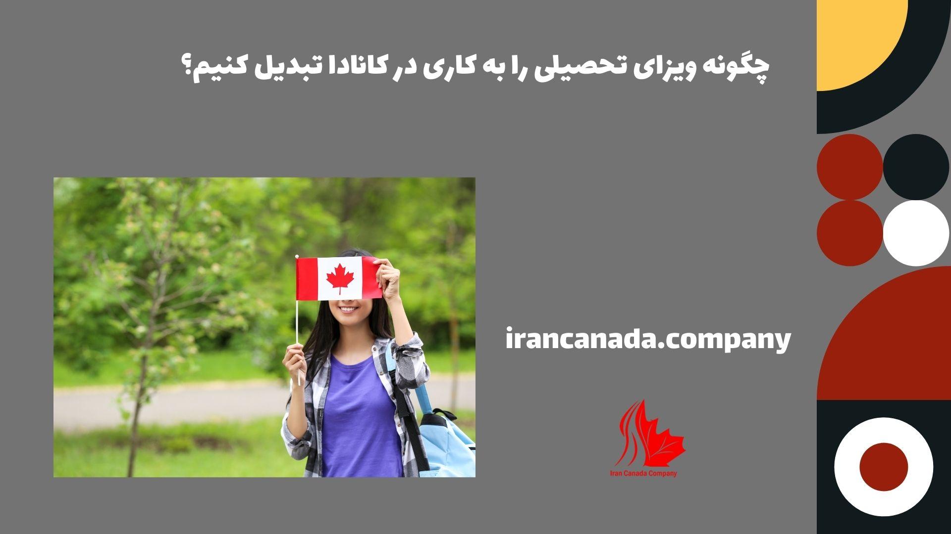 چگونه ویزای تحصیلی را به کاری در کانادا تبدیل کنیم؟
