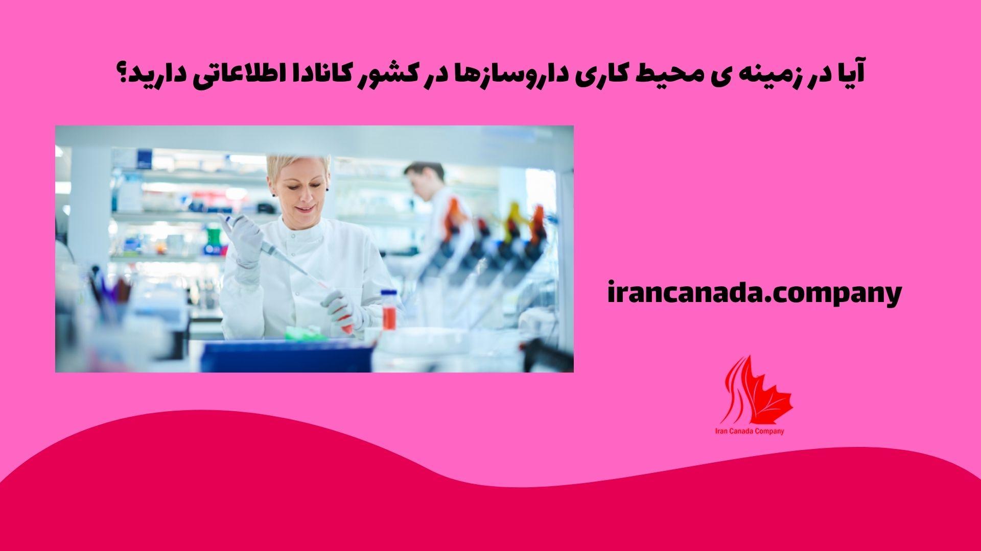آیا در زمینه ی محیط کاری داروسازها در کشور کانادا اطلاعاتی دارید؟