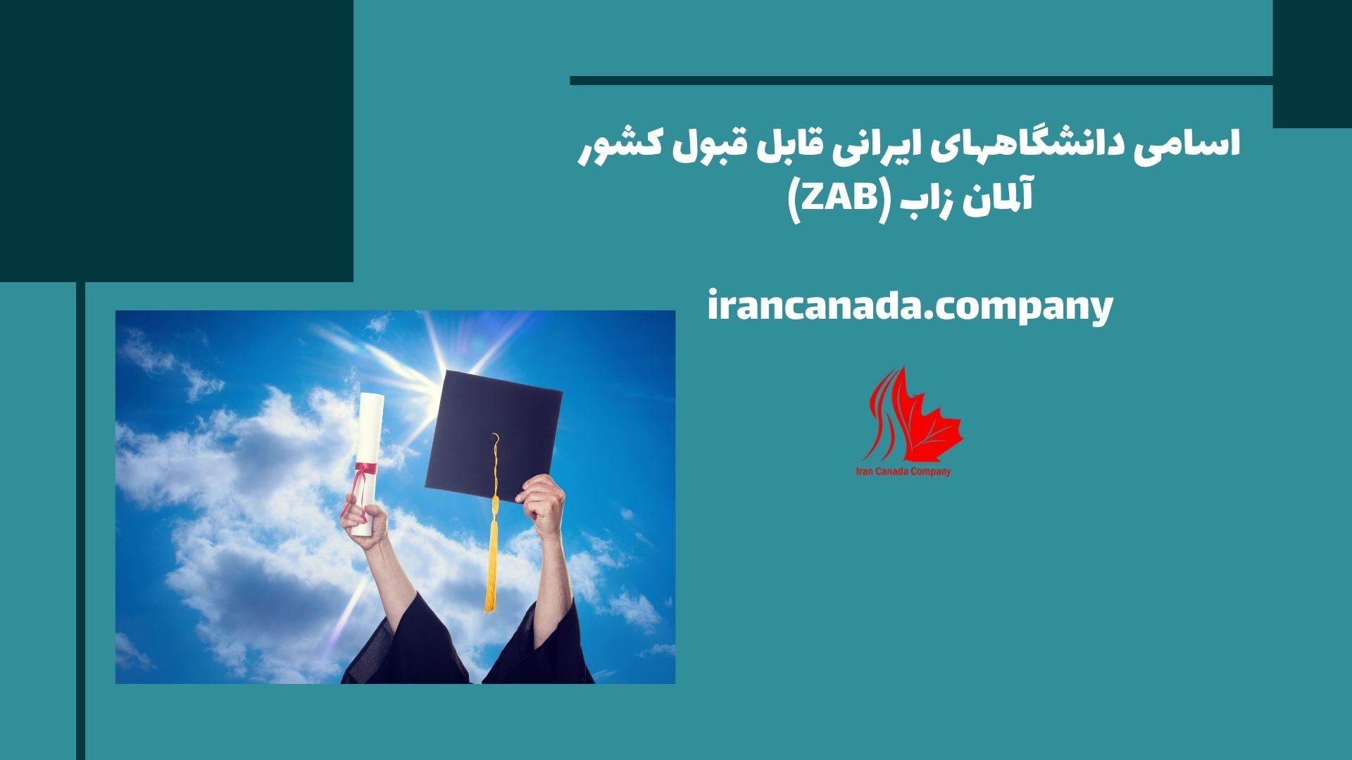 اسامی دانشگاه های ایرانی قابل قبول کشور آلمان زاب (ZAB)