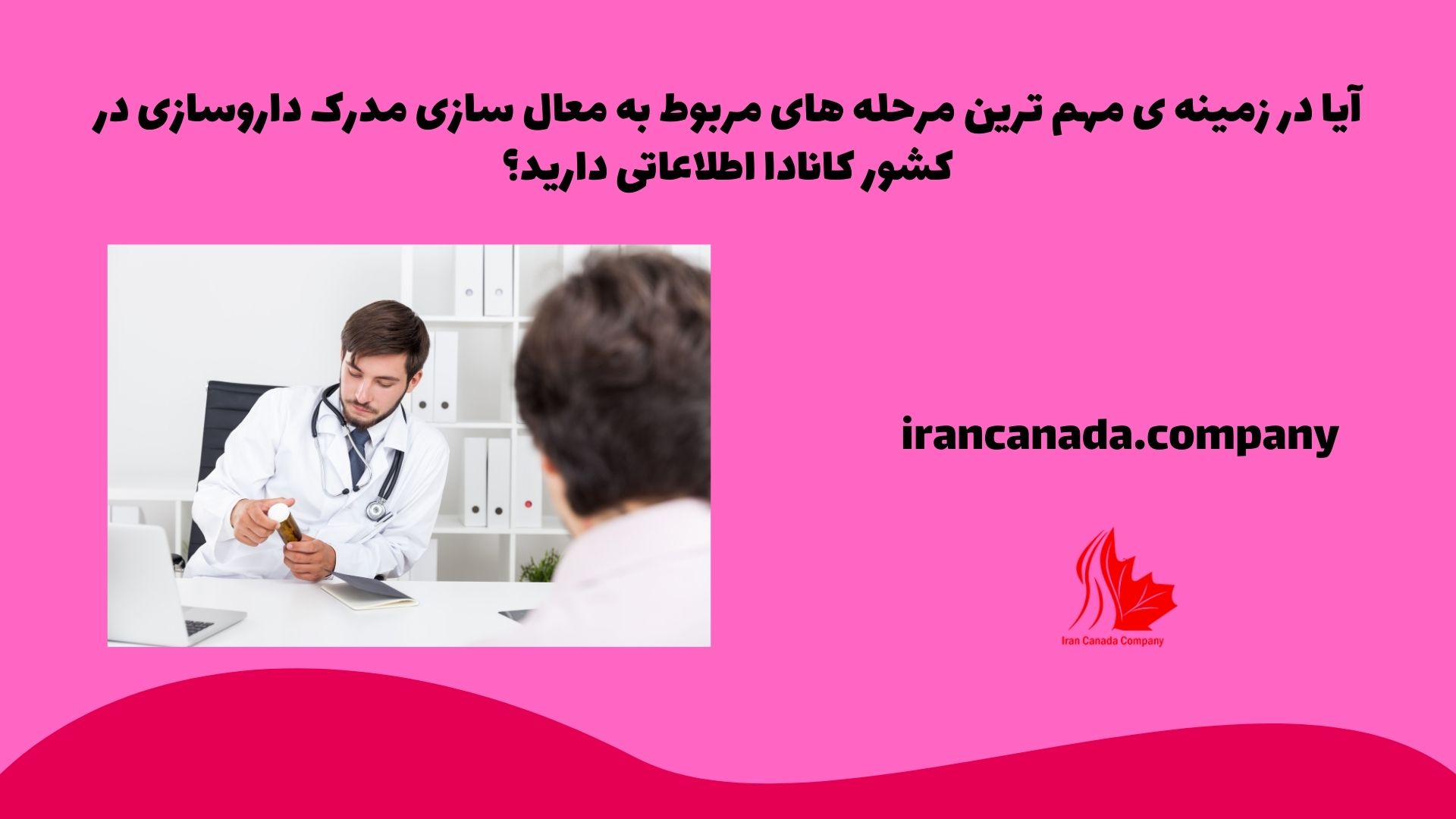 آیا در زمینه ی مهم ترین مرحله های مربوط به معادلسازی مدرک داروسازی در کشور کانادا اطلاعاتی دارید؟