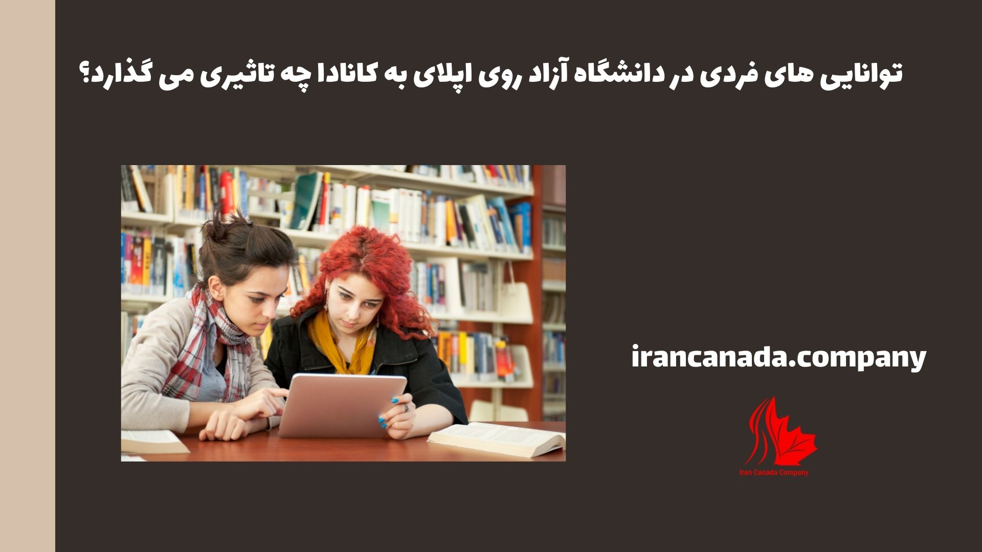 توانایی های فردی در دانشگاه آزاد روی اپلای به کانادا چه تاثیری می گذارد؟