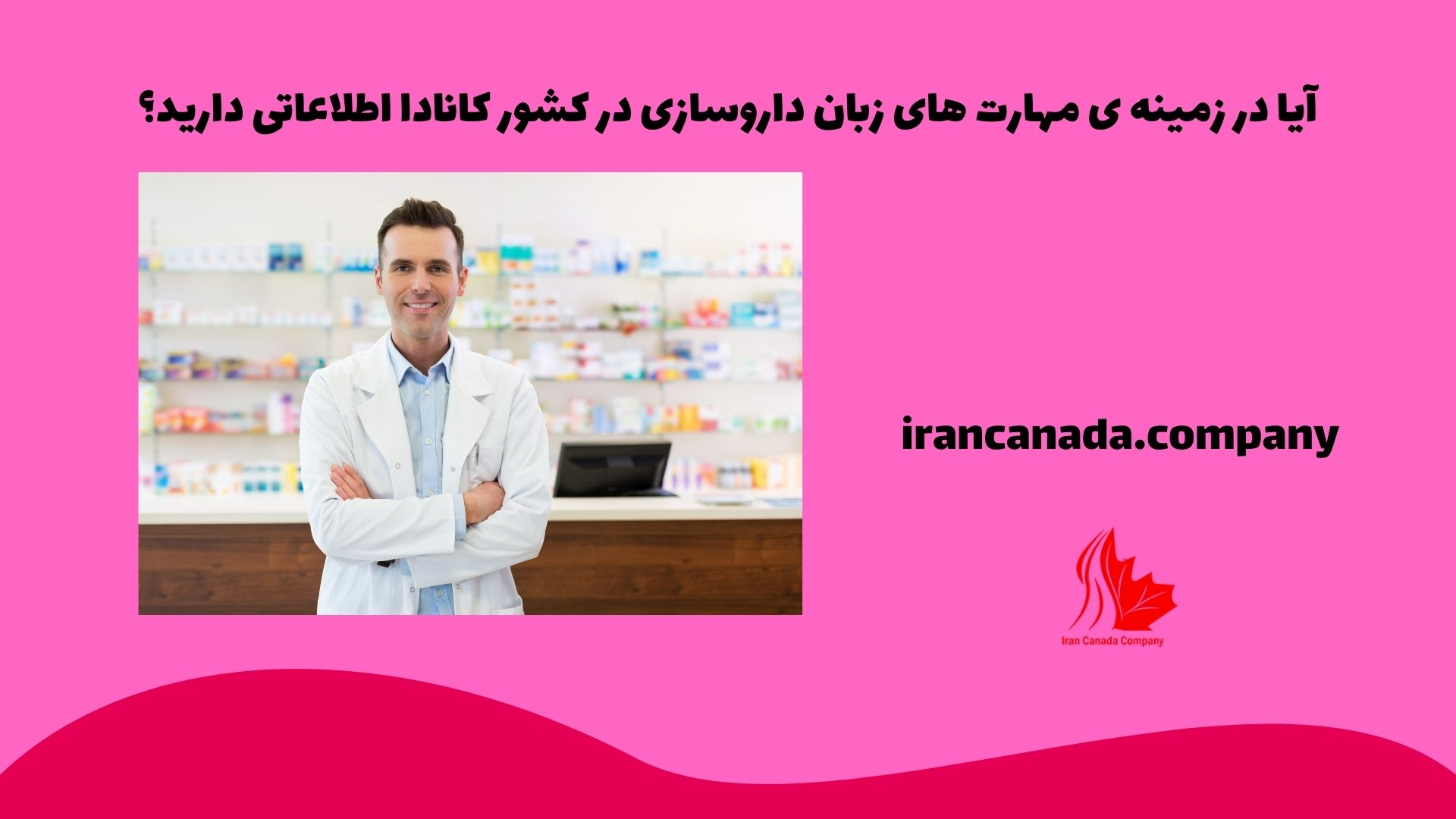 آیا در زمینه ی مهارت های زبان داروسازی در کشور کانادا اطلاعاتی دارید؟