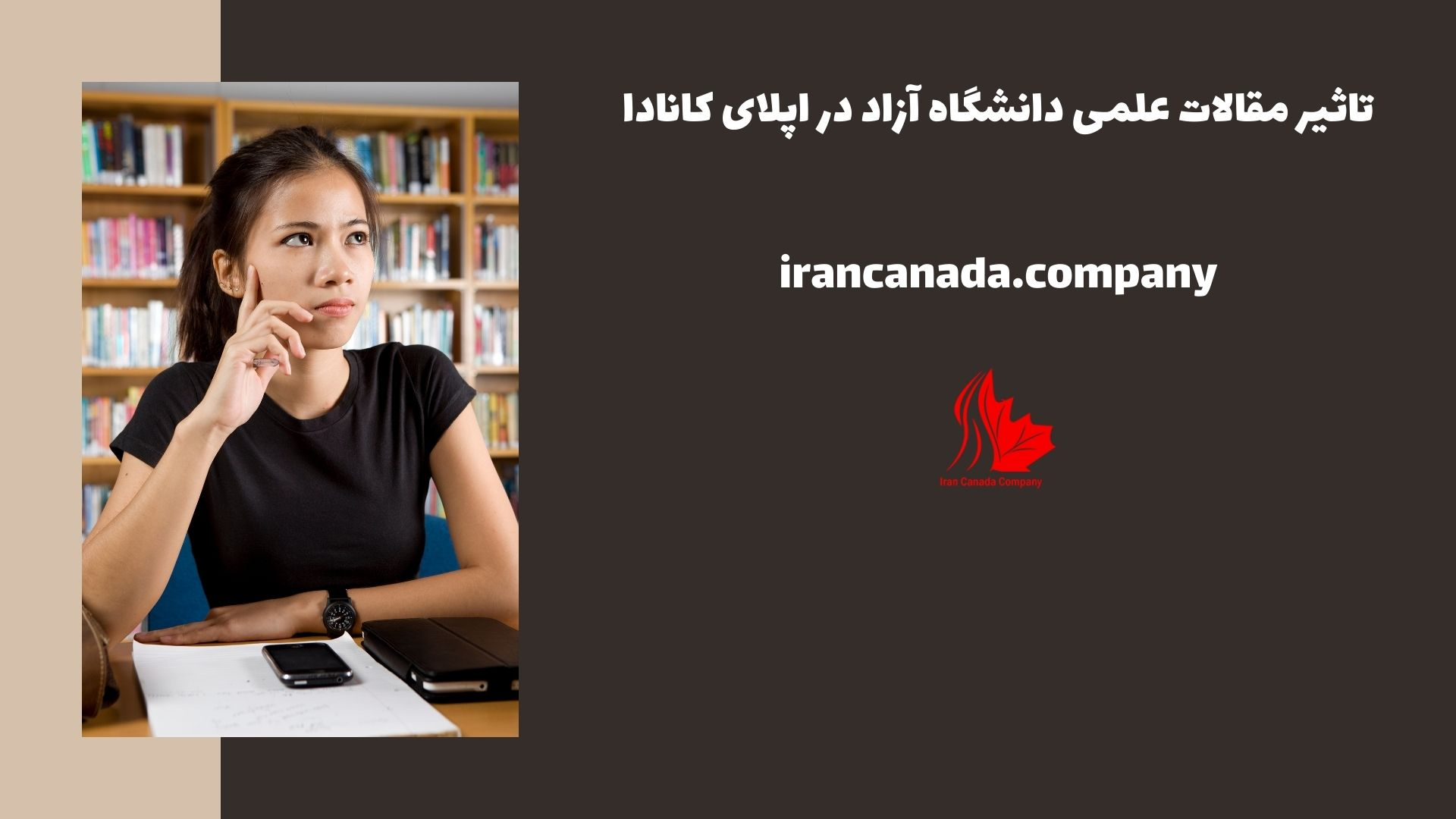 تاثیر مقالات علمی دانشگاه آزاد در اپلای کانادا