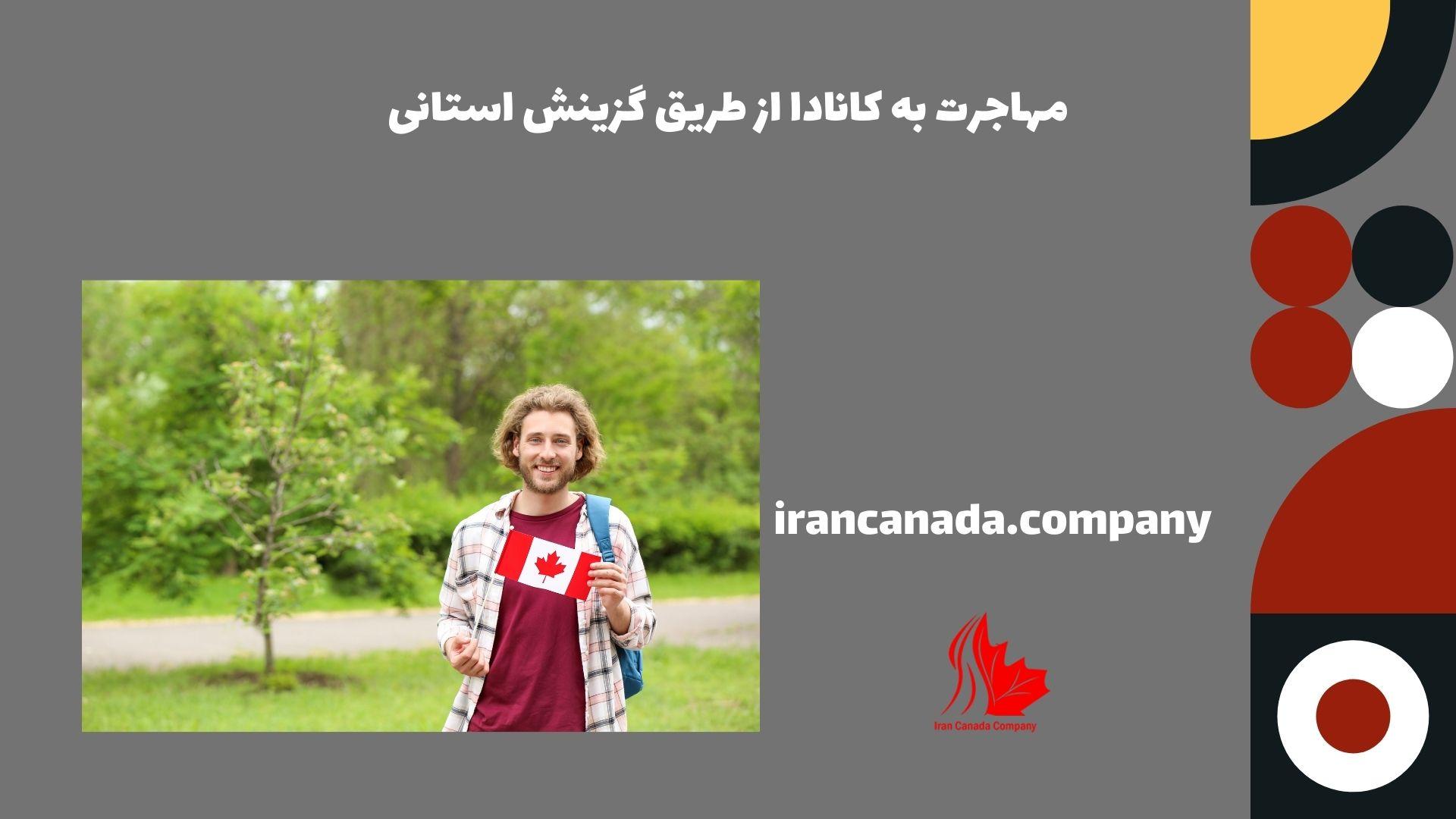 مهاجرت به کانادا از طریق گزینش استانی