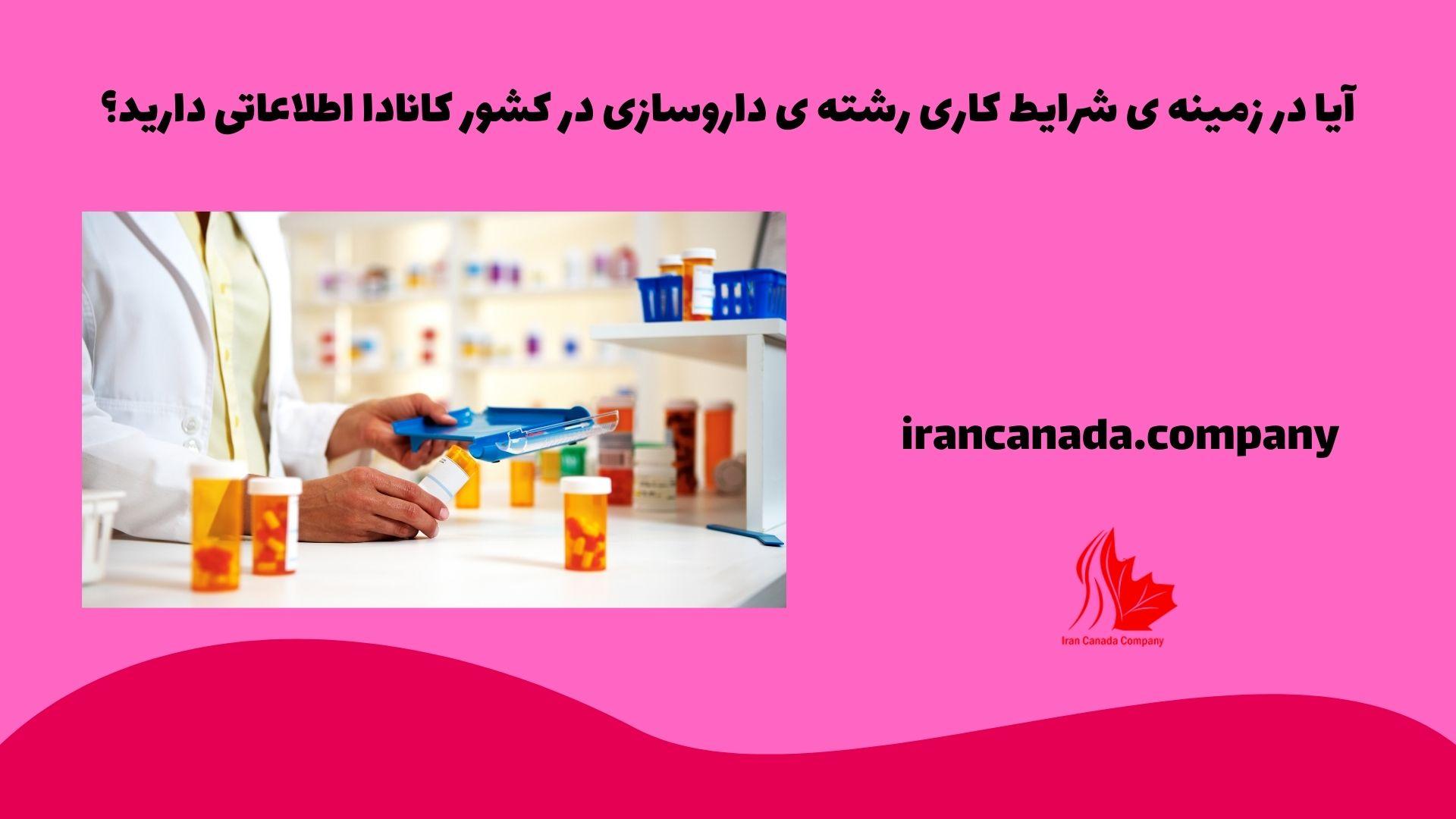 آیا در زمینه ی شرایط کاری رشته ی داروسازی در کشور کانادا اطلاعاتی دارید؟