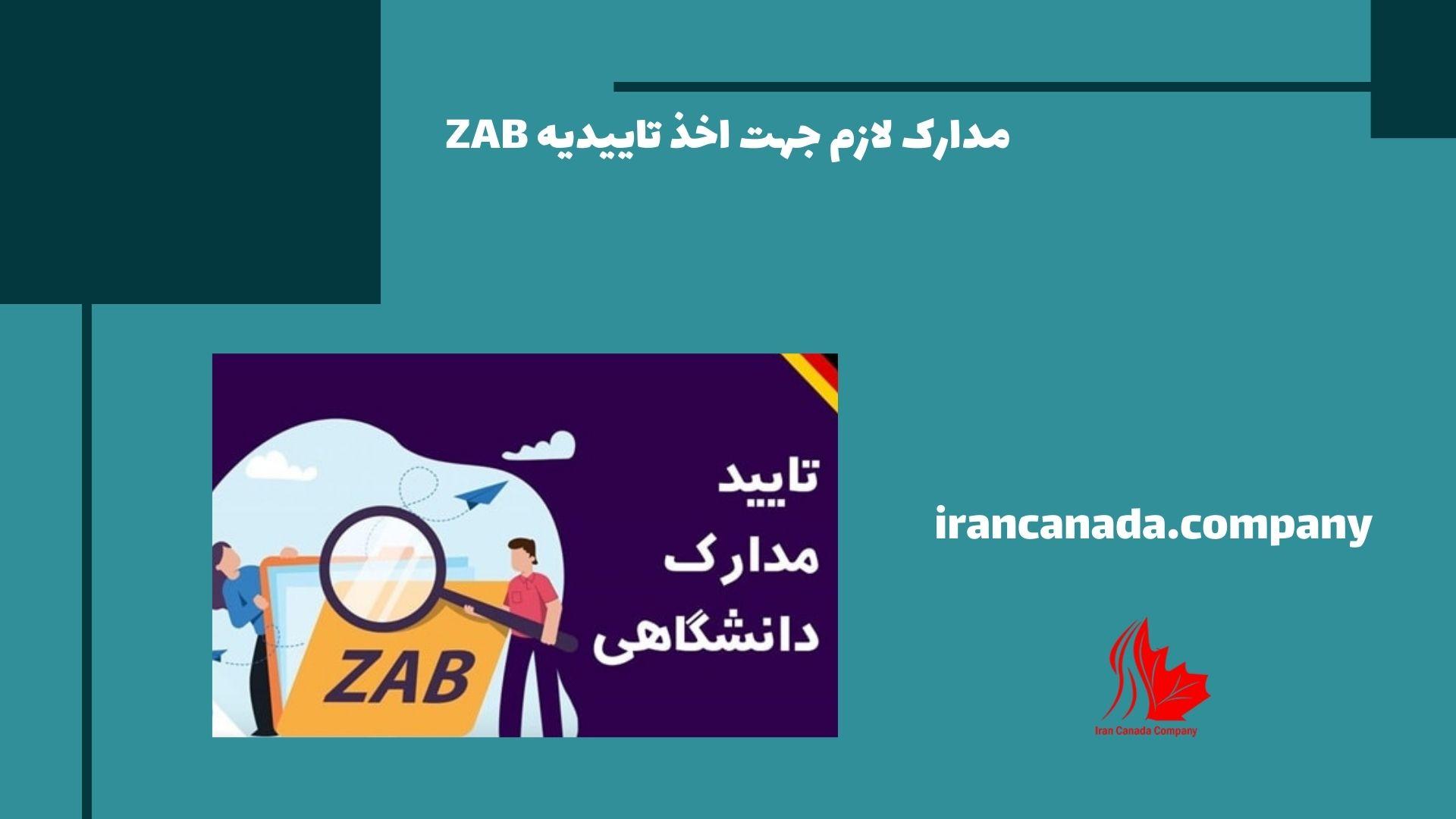 مدارک لازم برای اخذ تاییدیه ZAB